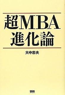 超MBA進化論