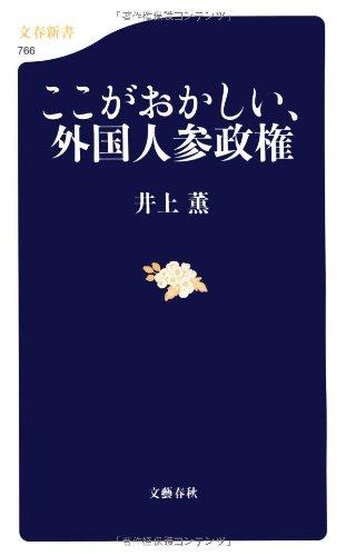 ここがおかしい、外国人参政権 (文春新書)