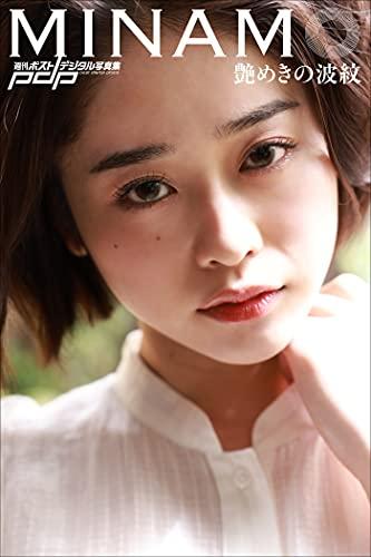 MINAMO 艶めきの波紋 週刊ポストデジタル写真集
