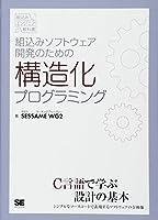 組込みソフトウェア開発のための構造化プログラミング (組込みエンジニア教科書)