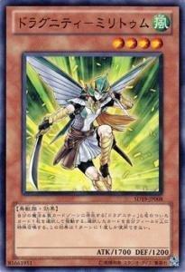 遊戯王カード 【 ドラグニティ-ミリトゥム 】 SD19-JP008-N 《ドラグニティ・ドライブ》
