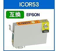 ◆ICチップ付◆エプソン EPSON ICOR53(オレンジ)対応 IC53系 互換インクカートリッジ
