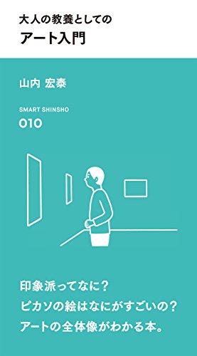 大人の教養としての アート入門 (スマート新書)