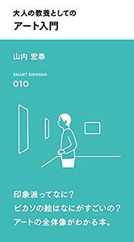 [山内宏泰]の大人の教養としての アート入門 (スマート新書)