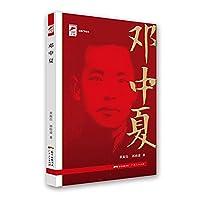 红色广东丛书:邓中夏(庆祝中国共产党成立100周年!广东省委宣传部2021年主题出版重点出版物!)