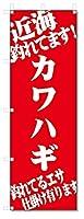 のぼり旗 カワハギ 釣れてます 釣具店 (W600×H1800)5-17063