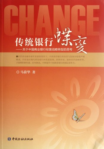 The Dahon Butterfly - Reflections on the Transformation of Chinese commercial banks to business strategy (Chinese Edition)