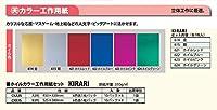 ホイルカラー工作用紙セットB3 6枚(6色各1枚)パック