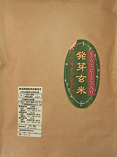 こばやし農園「発芽玄米」(ミックスビーンズ入り)ミルキークイーン 令和2年産 (10kg(5kg*2)) 令和元年産