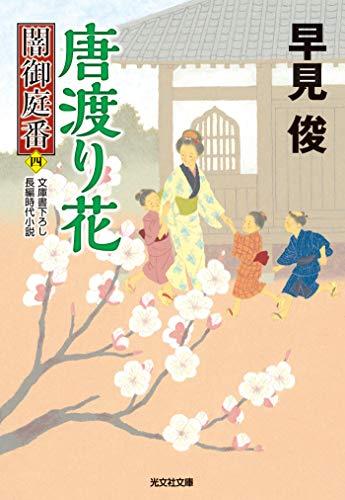 唐渡り花~闇御庭番(四)~ (光文社文庫)