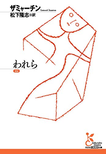われら (光文社古典新訳文庫)