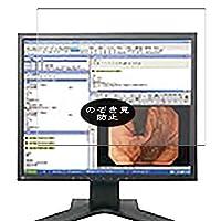 VacFun 覗き見防止フィルム , EIZO RADIFORCE FlexScan S1910-M 19インチ ディスブレ モニター 向けの のぞき見防止 保護フィルム 液晶保護フィルム(非 ガラスフィルム 強化ガラス ガラス ) 覗き見防止 のぞき見 フィルム