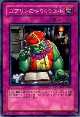 【シングルカード】遊戯王 ゴブリンのやりくり上手 FET-JP054 ノーマル