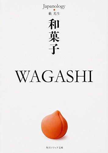 和菓子 WAGASHI ジャパノロジー・コレクション (角川ソフィア文庫)