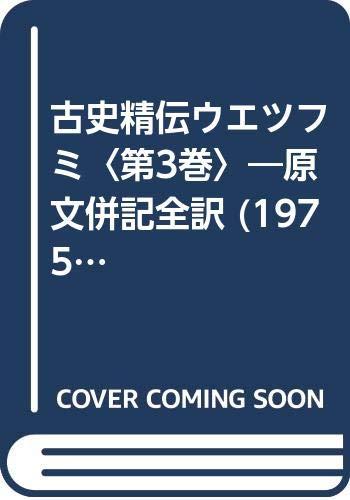 古史精伝ウエツフミ〈第3巻〉―原文併記全訳 (1975年)