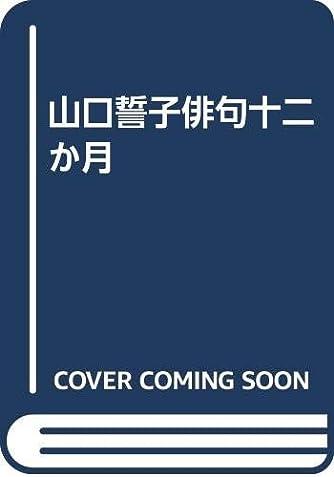 山口誓子俳句十二か月