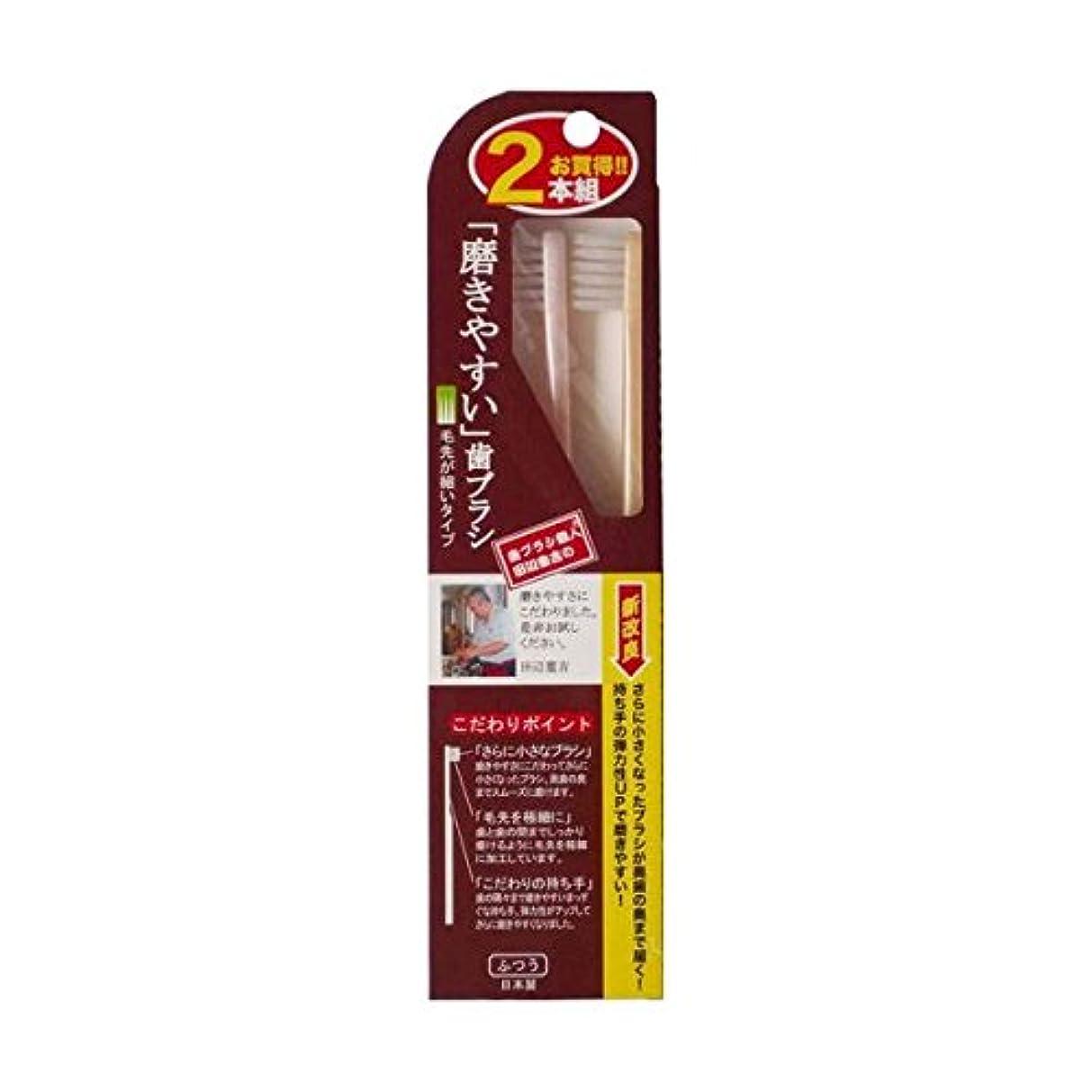 みすぼらしいぺディカブ視線【お徳用 2 セット】 磨きやすい歯ブラシ 先細 LT-07 2本組×2セット