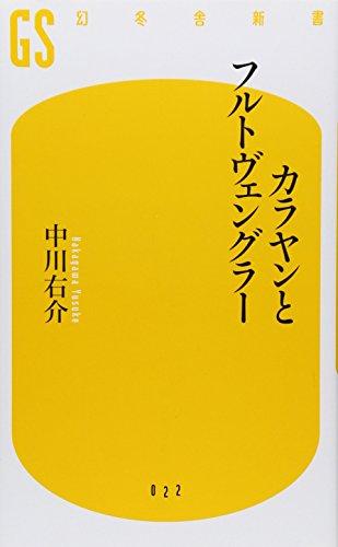 カラヤンとフルトヴェングラー (幻冬舎新書)