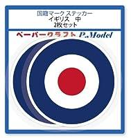 国籍マーク ステッカー イギリス (中) 2枚セット / シール