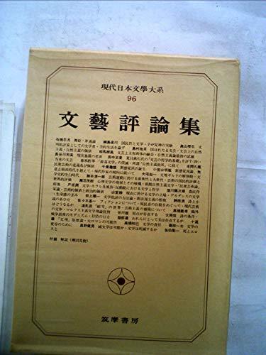 現代日本文学大系〈96〉文芸評論集 (1973年)