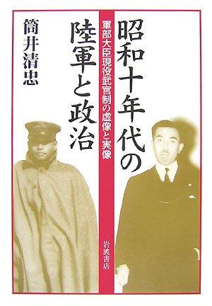 昭和十年代の陸軍と政治―軍部大臣現役武官制の虚像と実像の詳細を見る