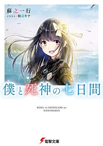 僕と死神の七日間 (電撃文庫)