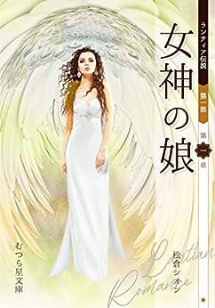 [松倉 シオン]の女神の娘: ランティア伝説・第1巻