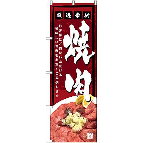のぼり 厳選素材 焼肉 No.YN-5987 のぼり 看板 ポスター タペストリー 集客 [並行輸入品]