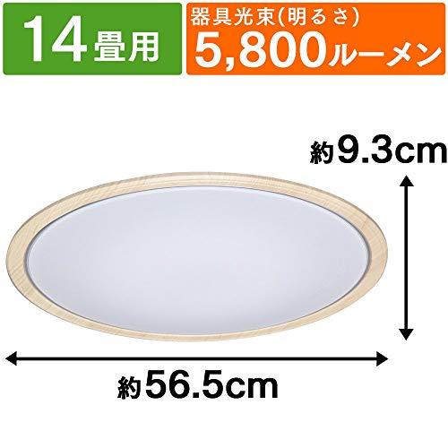 アイリスオーヤマ『LEDシーリングライト(CL14DL-5.0WF-U)』