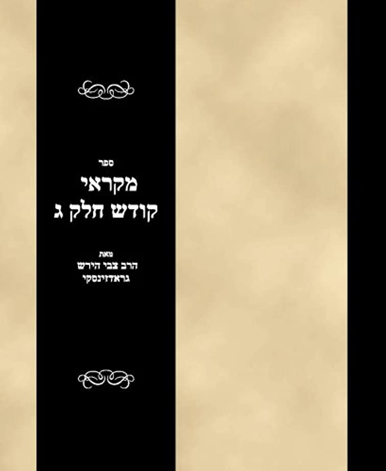 船上時失速Sefer Mikrae kodesh Vol 3