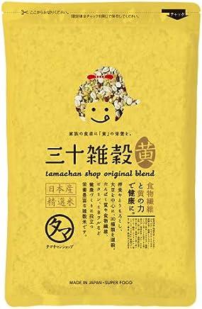 タマチャンの国産30雑穀米 300g (黄)