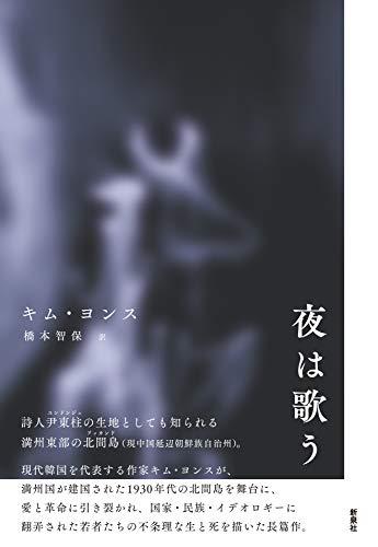 夜は歌う (韓国文学セレクション)