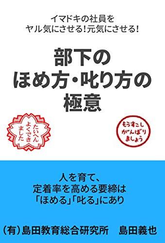 bukano homekata shikarikata no gokui (Japanese Edition)