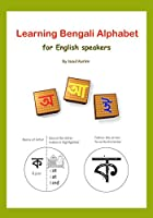 Learning Bengali Alphabet for English Speakers: Teach Yourself Bengali Alphabet