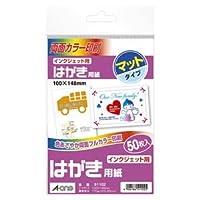 (業務用セット) エーワン インクジェット用はがき用紙 マット紙 51102 50枚入 【×5セット】