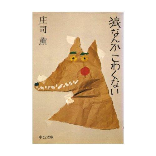 狼なんかこわくない (中公文庫 A 6-5)