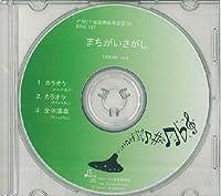 CD BOW527CD まちがいさがし / ブレーメン