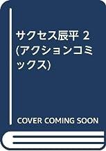 サクセス辰平 2 (アクションコミックス)