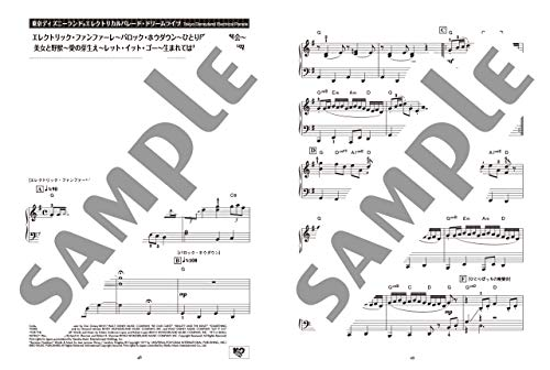 ピアノソロ初級やさしくひける東京ディズニーランド(R)