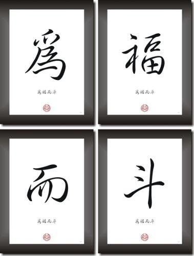 KÄMPFE UM DAS GLÜCK asiatische Kalligrafie Schriftzeichen Bilder Dekoration - Wandbild im China & Japan Style