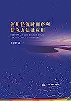 河川径流时间序列研究方法及应用