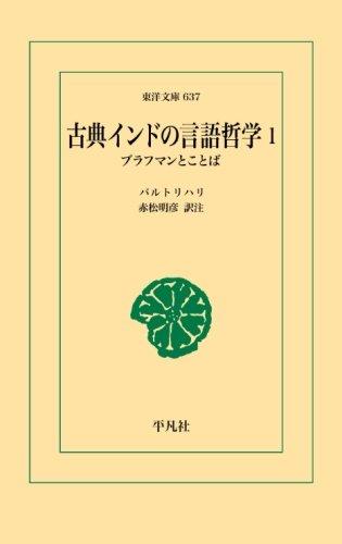 古典インドの言語哲学1 (東洋文庫)