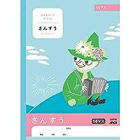 アピカ ムーミン学習帳 セミB5 さんすう 14マス LU114 【まとめ買い10冊セット】