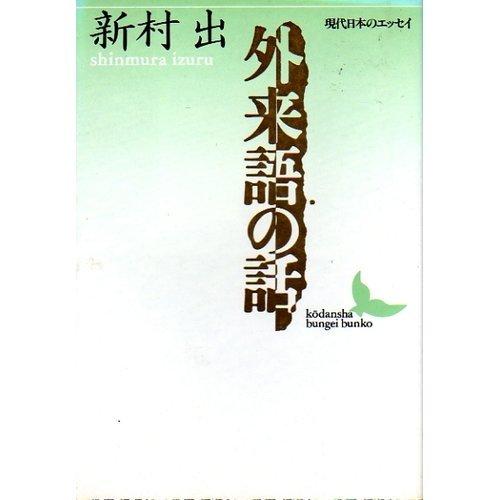 外来語の話―現代日本のエッセイ (講談社文芸文庫)の詳細を見る