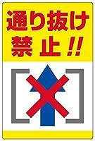 通り抜け禁止!! 金属板ブリキ看板警告サイン注意サイン表示パネル情報サイン金属安全サイン