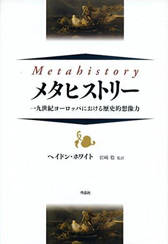 メタヒストリー――一九世紀ヨーロッパにおける歴史的想像力