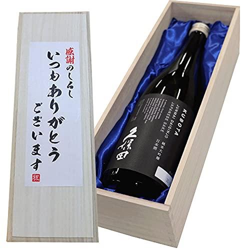 新潟銘酒【いつもありがとうございます】久保田 純米大吟醸 720ml×1本 桐箱入り (包装済みです)