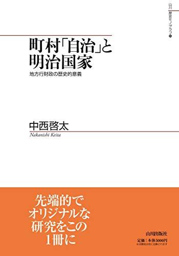 町村「自治」と明治国家 (山川歴史モノグラフ)
