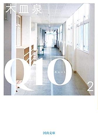 Q10 2 (河出文庫)