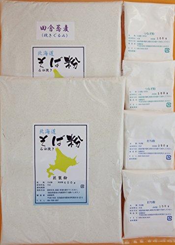 匠製粉 令和3年 北海道産 田舎そば粉(400g)&普通そば粉(400g) (打粉300g・つなぎ粉200g)
